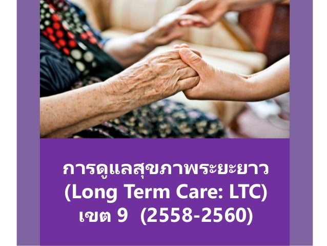 การดูแลสุขภาพระยะยาว (Long Term Care: LTC) เขต 9 (2558-2560)