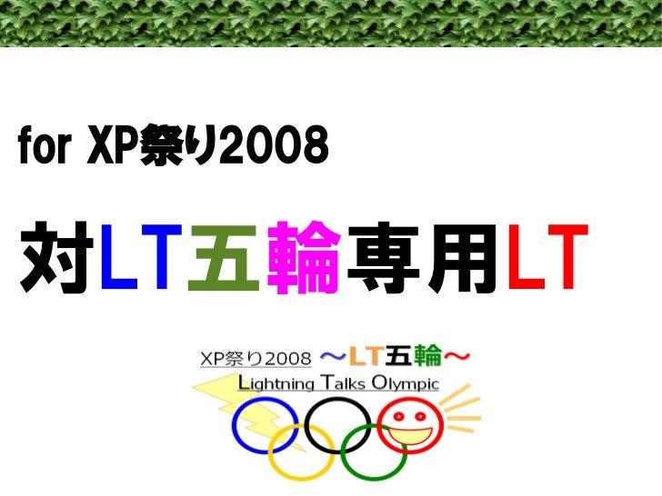 for XP祭り2008  対LT五輪専用LT