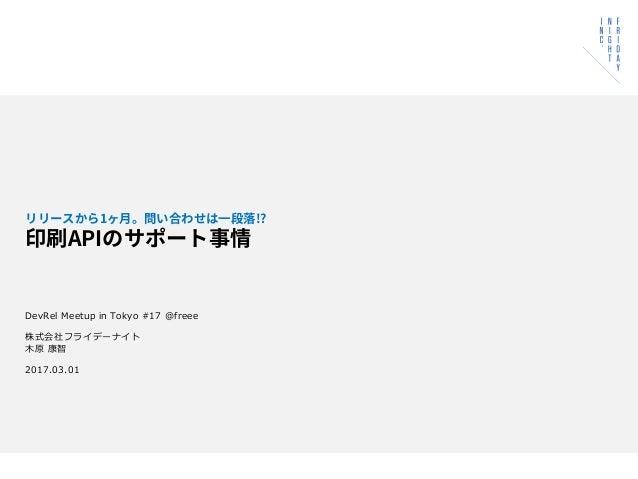 DevRel Meetup in Tokyo #17 @freee 株式会社フライデーナイト ⽊原 康智 2017.03.01