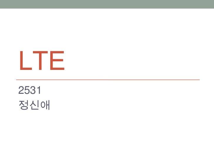 LTE2531정신애
