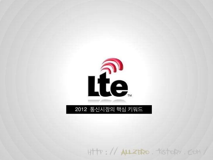 2012 통싞시장의 핵심 키워드   http : // allzero . Tistory . Com /