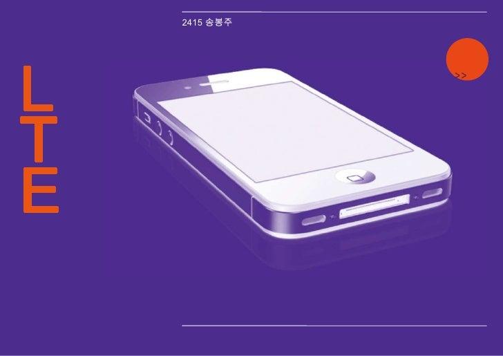 2415 송봉주               myL               app.               designTE