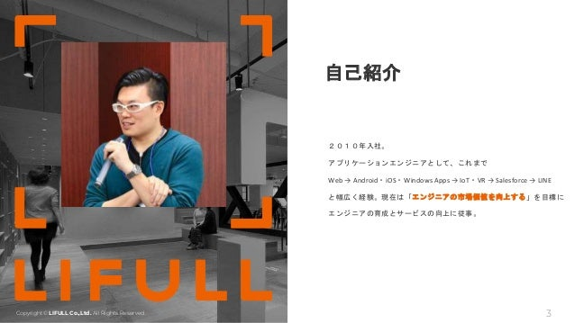 Copyright© LIFULL Co.,Ltd. All Rights Reserved. 2010年入社。 アプリケーションエンジニアとして、これまで Web → Android・iOS・Windows Apps → IoT・VR → S...