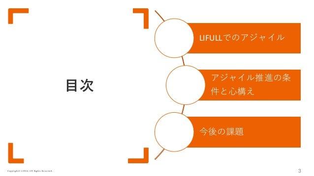 大企業でアジャイル開発を推進できる条件とその心構え Slide 3