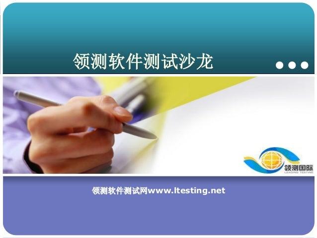 领测软件测试沙龙 领测软件测试网www.ltesting.net