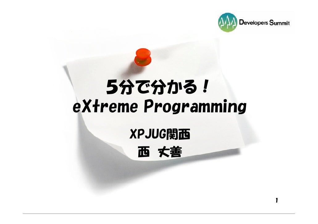 5分で分かる!eXtreme Programming      XPJUG関西       西 丈善                      1