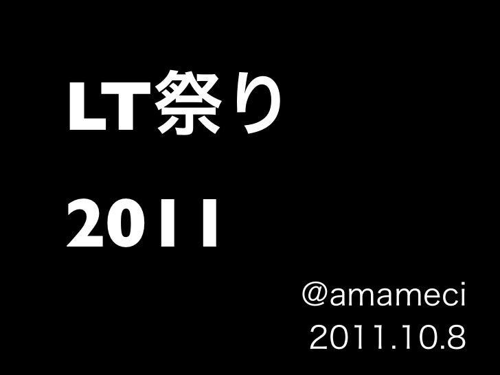 LT2011