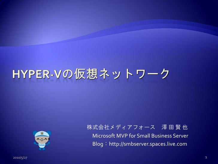 株式会社メディアフォース 澤 田 賢 也              Microsoft MVP for Small Business Server              Blog:http://smbserver.spaces.live.c...