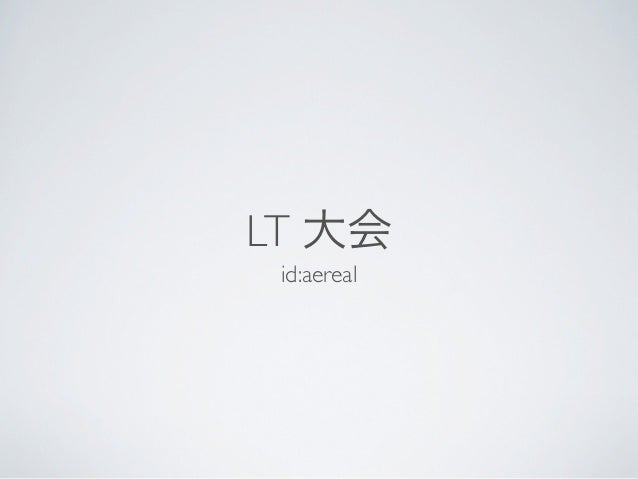LT 大会 id:aereal