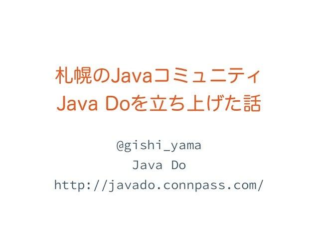 札幌のJavaコミュニティ Java Doを立ち上げた話
