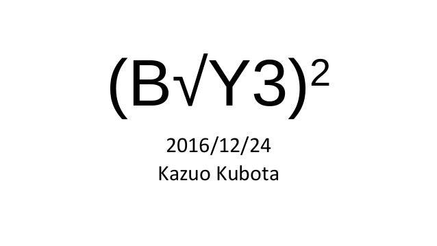 (B√Y3)2 2016/12/24 Kazuo Kubota