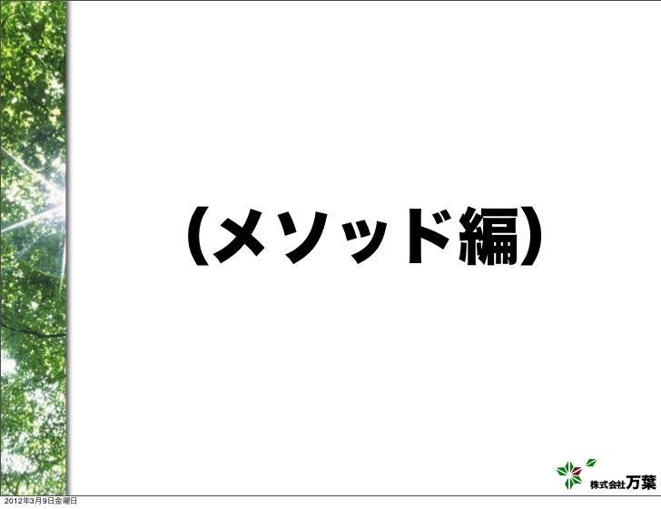 名前のつけ方 Slide 3