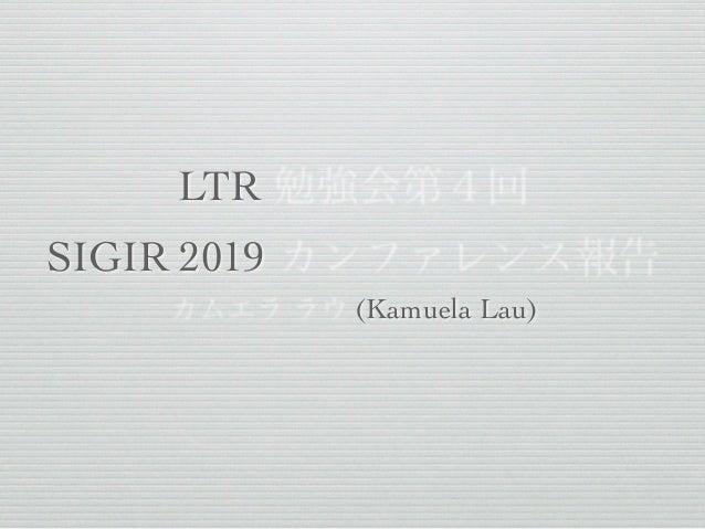 LTR 勉強会第4回 SIGIR 2019 カンファレンス報告 カムエラ ラウ (Kamuela Lau)