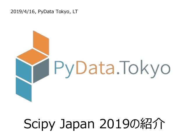 Scipy Japan 2019の紹介 2019/4/16, PyData Tokyo, LT