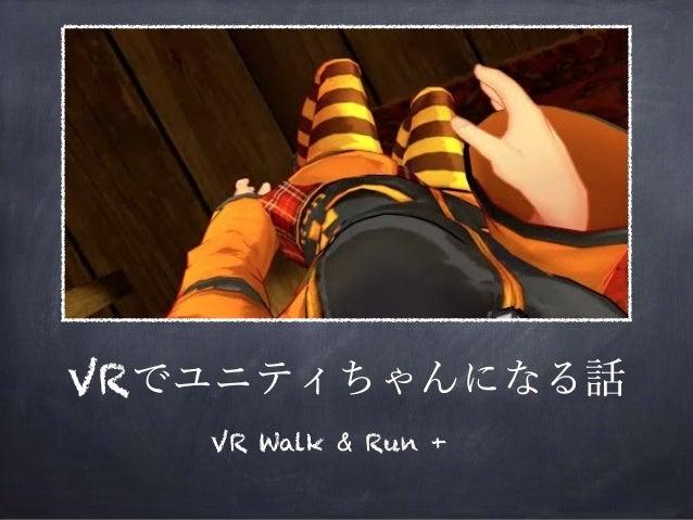 VR VR Walk & Run + α