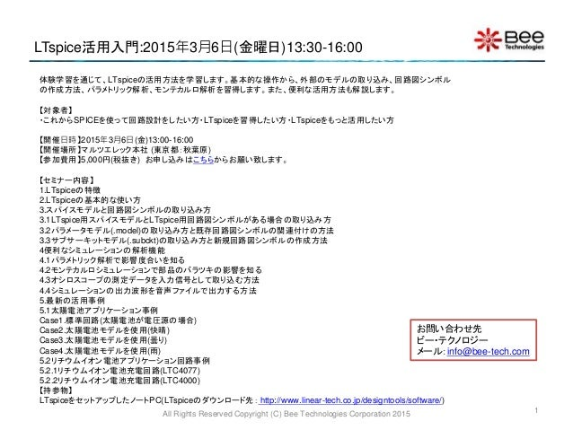 LTspice活用入門:2015年3月6日(金曜日)13:30-16:00 All Rights Reserved Copyright (C) Bee Technologies Corporation 2015 体験学習を通じて、LTspice...