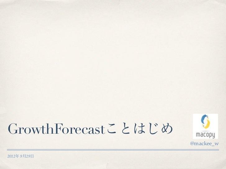 GrowthForecastことはじめ                      @mackee_w2012年 9月29日