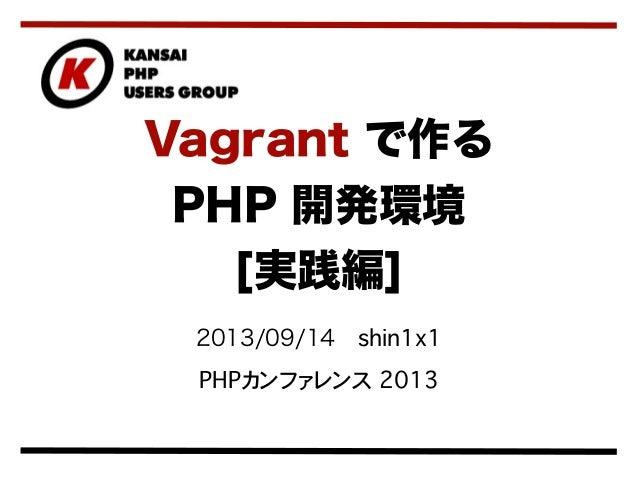 2013/09/14shin1x1 PHPカンファレンス 2013 Vagrant で作る PHP 開発環境 [実践編]