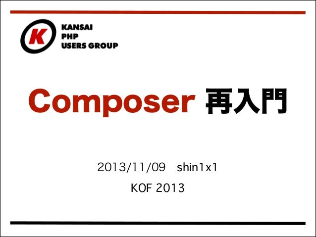 Composer 再入門 2013/11/09shin1x1 KOF 2013