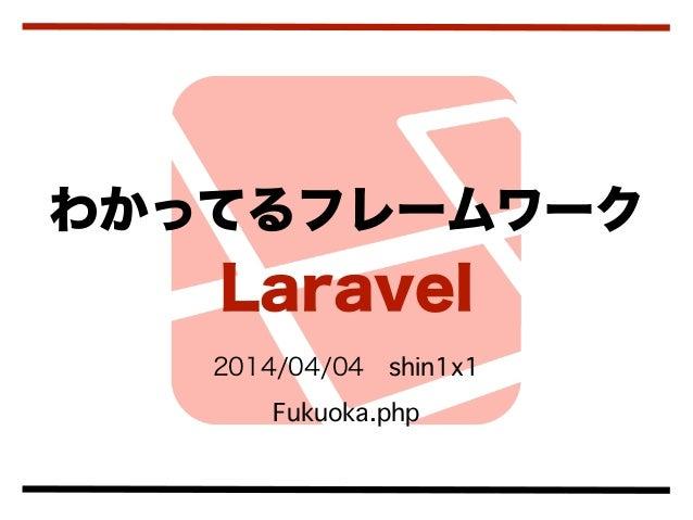 2014/04/04shin1x1 Fukuoka.php わかってるフレームワーク Laravel
