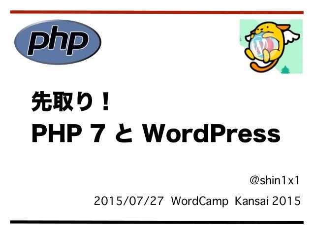 @shin1x1 2015/07/27 WordCamp Kansai 2015 先取り! PHP 7 と WordPress