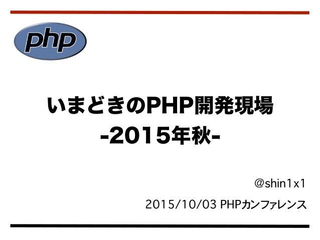 @shin1x1 2015/10/03 PHPカンファレンス いまどきのPHP開発現場 -2015年秋-