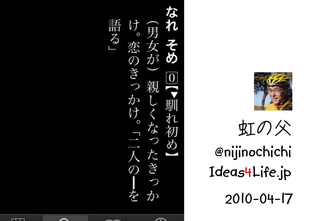 虹の父  @nijinochichi Ideas4Life.jp   2010-04-17