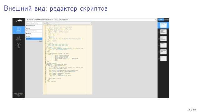 Внешний вид: редактор скриптов 11 / 19