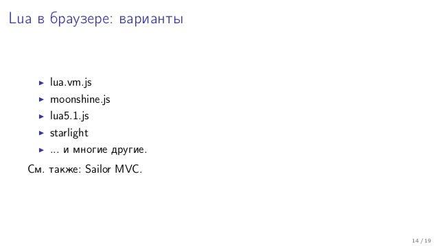 Lua в браузере: варианты lua.vm.js moonshine.js lua5.1.js starlight ... и многие другие. См. также: Sailor MVC. 14 / 19