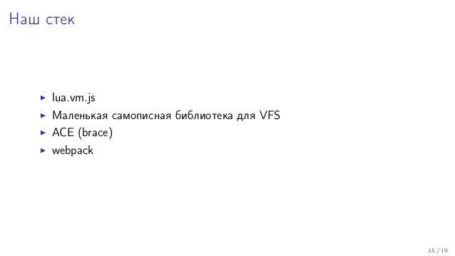 Наш стек lua.vm.js Маленькая самописная библиотека для VFS ACE (brace) webpack 15 / 19