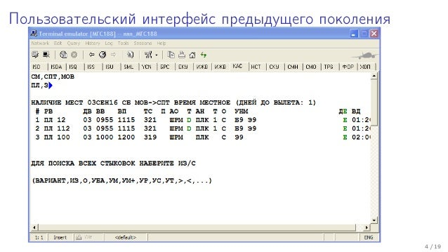 Пользовательский интерфейс предыдущего поколения 4 / 19