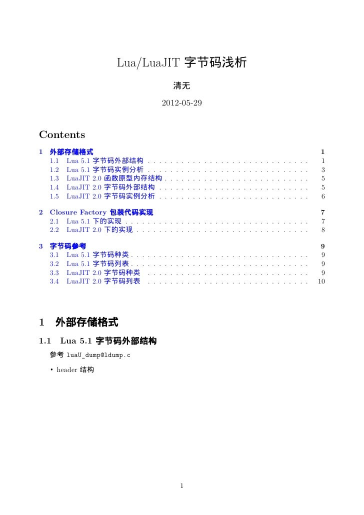Lua/LuaJIT 字节码浅析                                                      清无                                              2012...