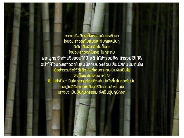 Luangpoo ban Slide 2