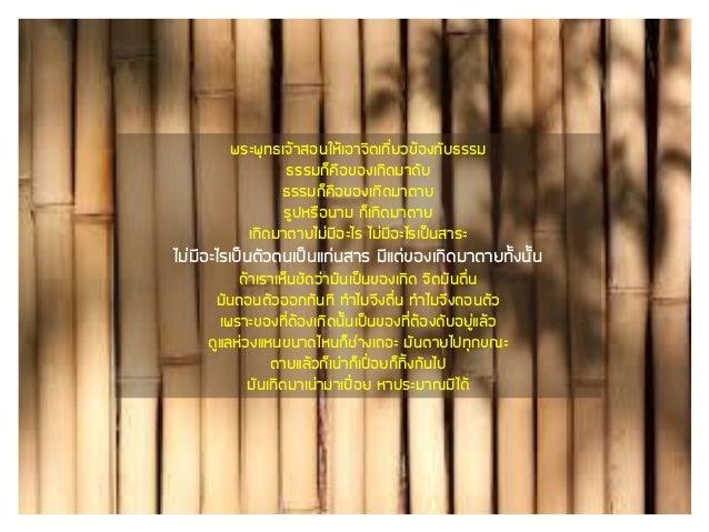 Luangpoo ban Slide 3