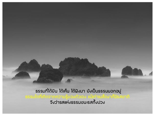 Luangpoo boonmee Slide 2