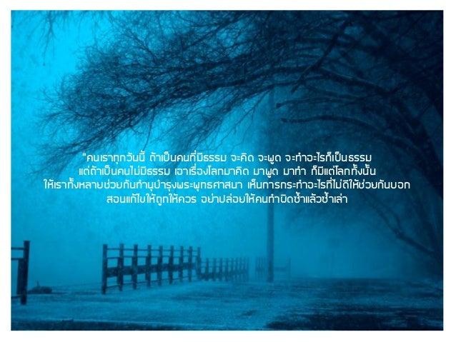 Luangpoo boonmee Slide 3