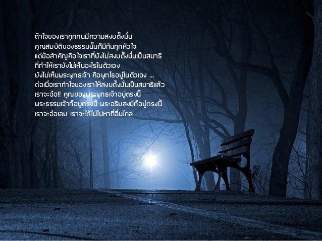 Luangpoo boonpeng Slide 2