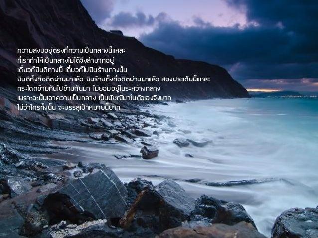 Luangpoo boonpeng Slide 3