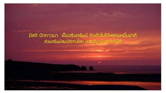 Luangpoo boonyarid Slide 3