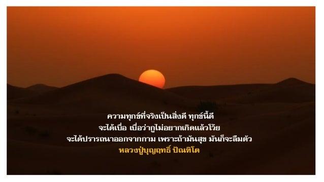 Luangpoo boonyarid Slide 2