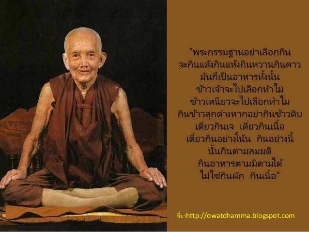 ที่มาhttp://owatdhamma.blogspot.com