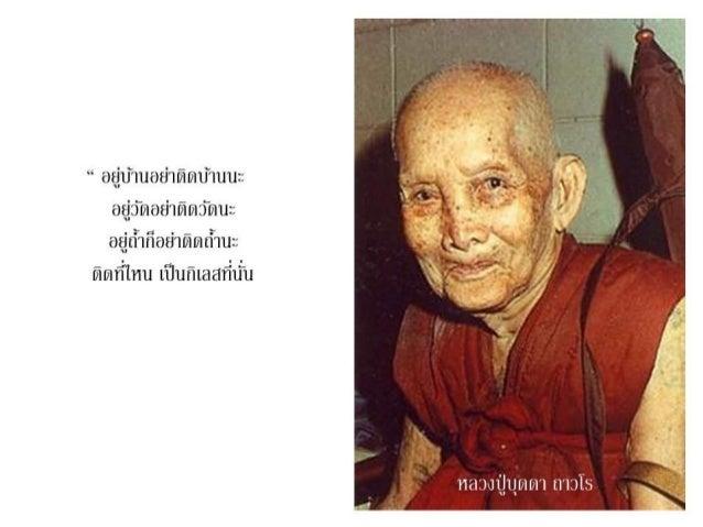 Luangpoo buddah Slide 3