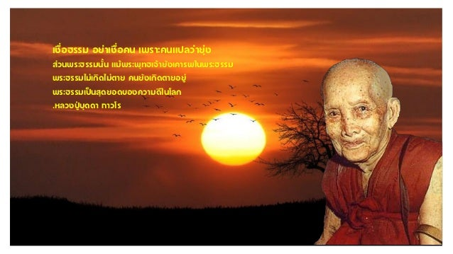 เชื่อธรรม อย่าเชื่อคน เพราะคนแปลว่ายุ่ง ส่วนพระธรรมนั้น แม้พระพุทธเจ้ายังเคารพในพระธรรม พระธรรมไม่เกิดไม่ตาย คนยังเกิดตายอ...