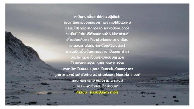 Luangpoo buddha Slide 2