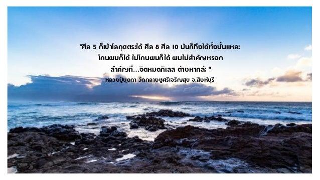 Luangpoo buddha Slide 3