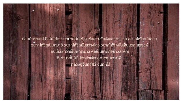 Luangpoo chansri Slide 2