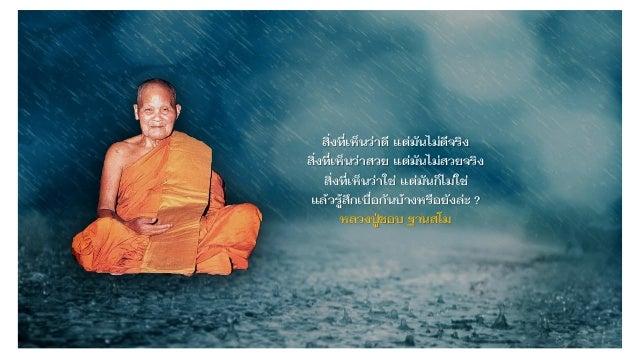 Luangpoo chob Slide 3