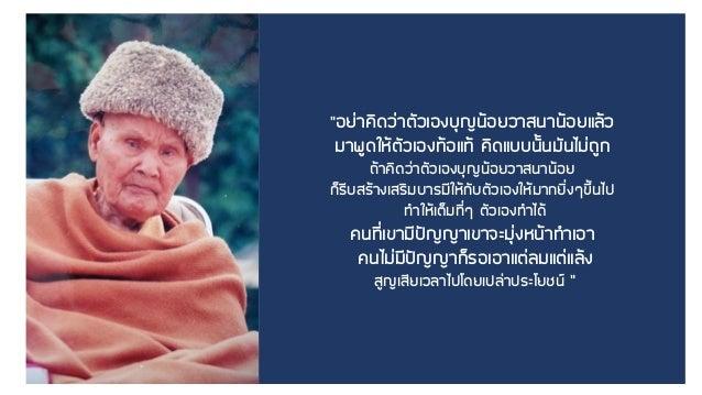 Luangpoo chob1 Slide 3