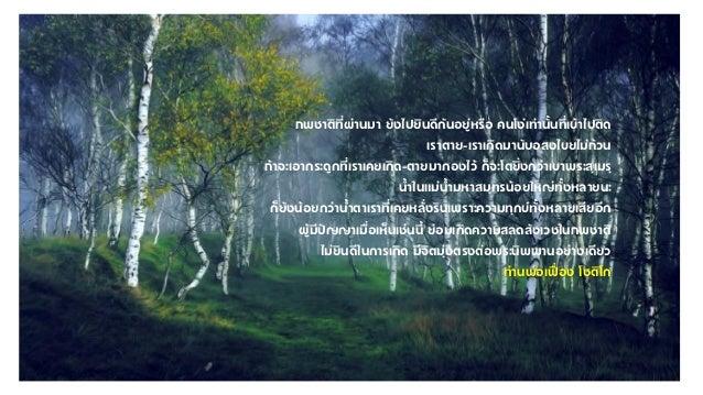 Luangpoo ferng Slide 2