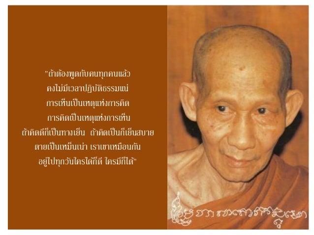 Luangpoo kasem Slide 2